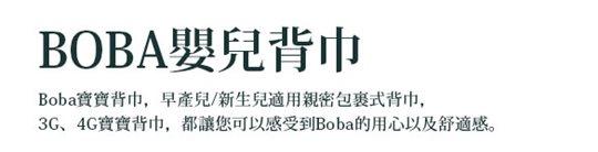 美國Boba4G寶寶背帶/揹巾,特殊設計,適合新生兒使用