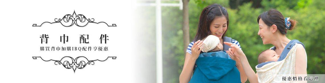 IBQ三合一歡樂組UV巾-防雨罩-保暖罩