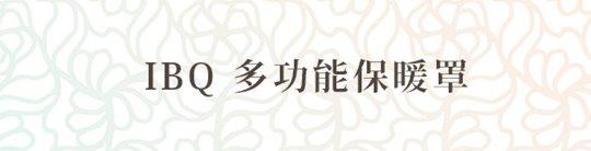IBQ寶寶揹巾/揹袋保暖巾,QFma背巾會員享有揹巾優惠價格