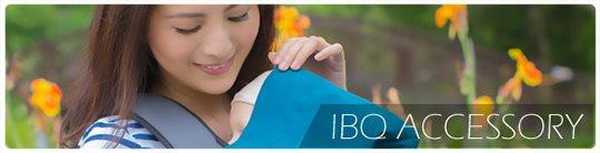 IBQ背巾配件