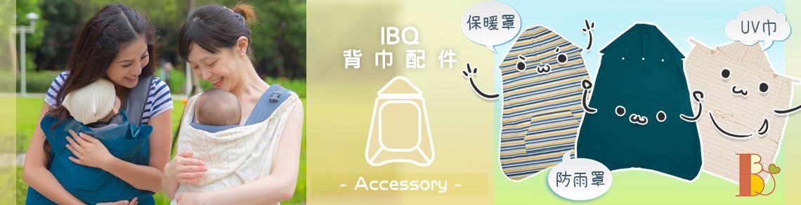 IBQ背巾配件商品