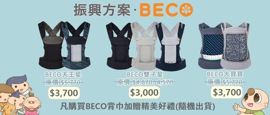 美國BECO雙子星新生兒嬰兒背巾