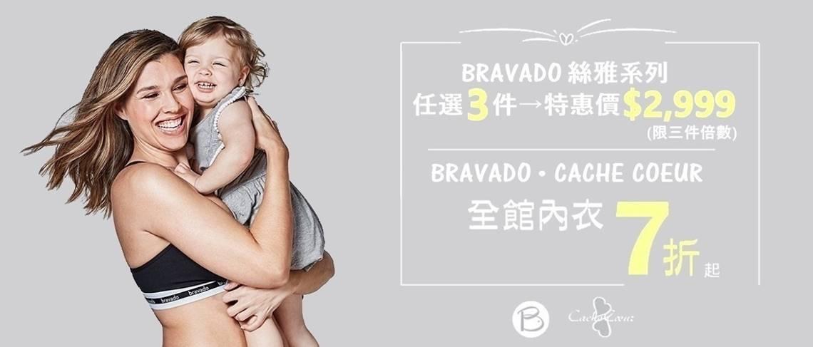 國際哺乳周哺乳內衣褲9折