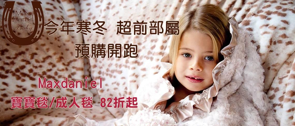 美國製造maxdanie頂級嬰兒毯