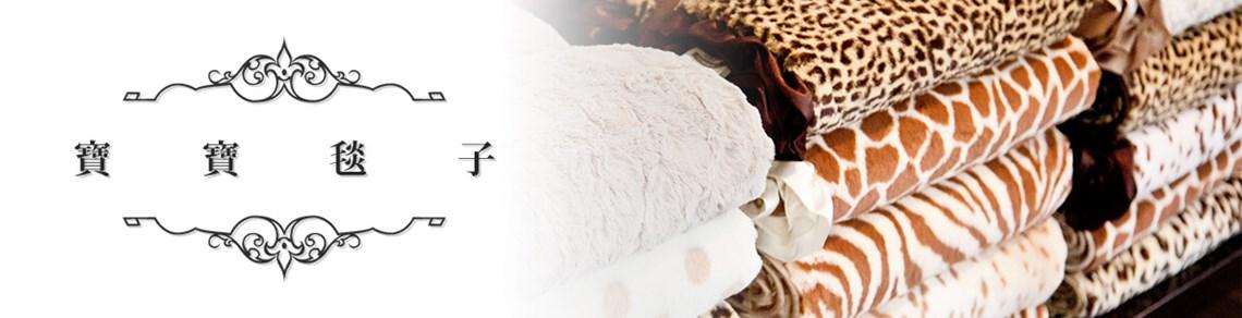美國製造MaxDaniel頂級寶寶毯子