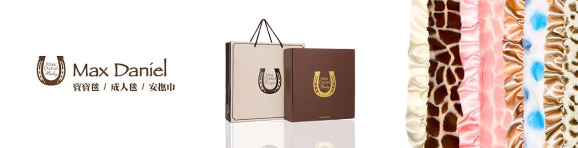 maxdaniel禮盒品牌形象圖