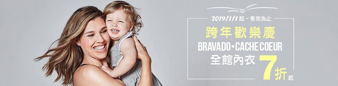 加拿大Bravado哺乳內衣/孕婦內衣/哺乳衣及法國凱莎爾哺乳內衣/孕婦內衣/哺乳衣