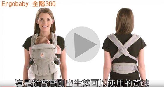 【QFma背巾教學】Ergobaby全階360嬰兒背巾教學