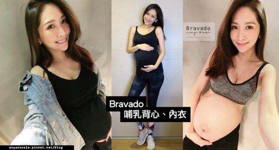 Anya&RosieBravado哺乳內衣介紹