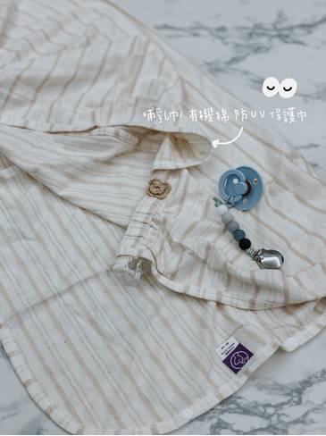 IBQ 多功能有機棉 UV 保護巾