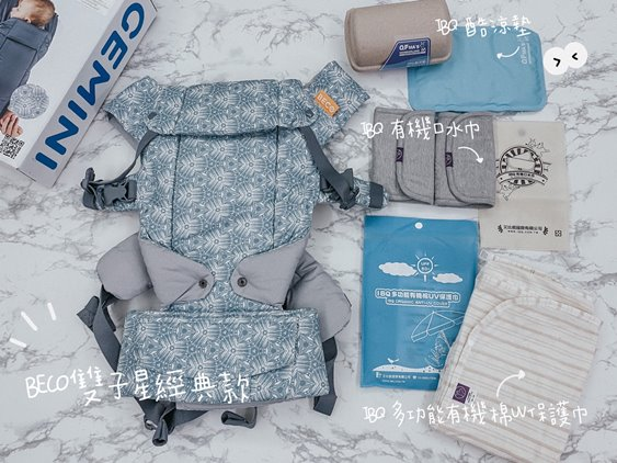 BECO雙子星背巾極光和IBQ背巾配件