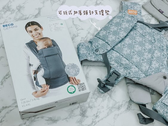 BECO雙子星揹巾上有可折式加厚頸部支撐墊