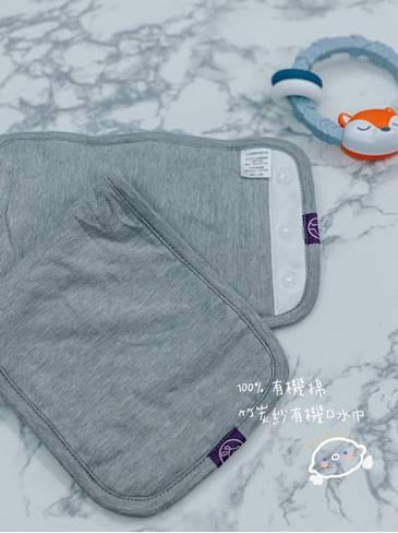IBQ 竹炭紗有機口水巾