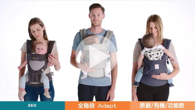Ergobaby中文教學