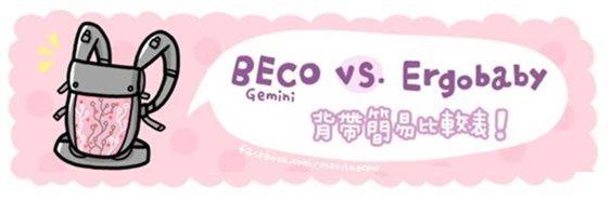 """BECO雙子星"""