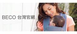 BECO台灣官網