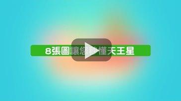 BECO8天王星影片教學