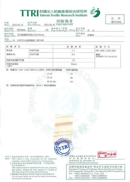 財團法人紡織產業綜合研究所抗UV係數檢驗核可